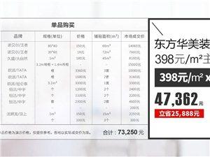 装修必备主材 398元/m2 一站式搞定!!!