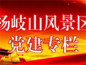 杨岐山风景区管委会党风廉政建设专题
