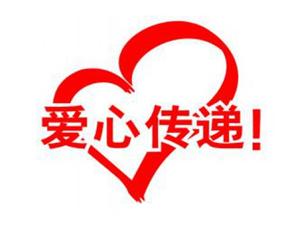 无极县志愿者服务队-爱心献社会,真情暖人心!
