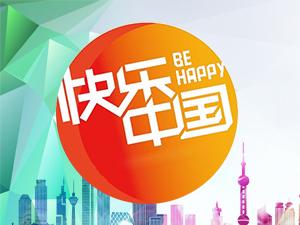 快乐中国―青春少年联欢晚会