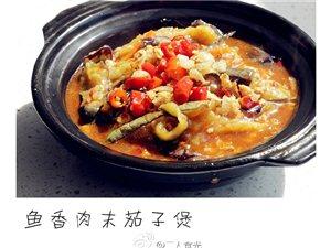 鱼香肉末茄子煲