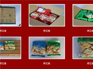 阳泉特色小吃,优惠多多,欢迎大家新濠天地网址购买!