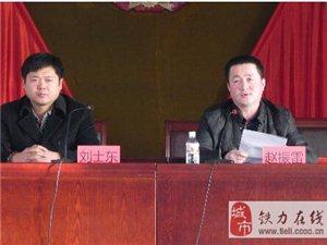 双丰镇召开春季防火工作会议