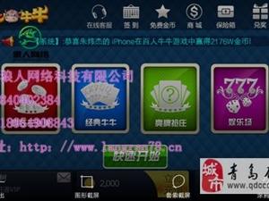 山东狼人棋牌移动电玩城游戏捕鱼游戏定制开发