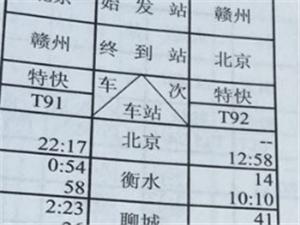201605新版列车调图
