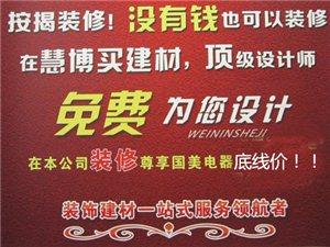 慧博装饰材料城钜惠来袭:12个品牌商家,1200元现金券任你选!!