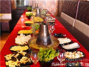 聚会日租 德惠煮师爷聚会基地 同学聚会 家庭聚餐