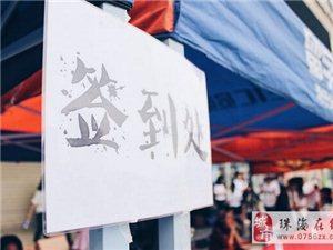 珠海城市��I�d共吸引�碜灾楹8鞲咝�2800余名大�W生�⒓颖荣�