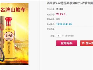 西凤酒V12特价45度500mL浓香型国产陕西白酒礼盒送礼用酒