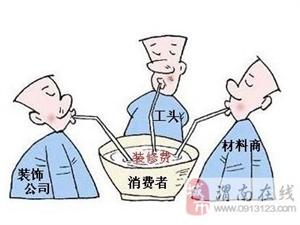 中国式装修:天猫家装e站让装修不再苦恼