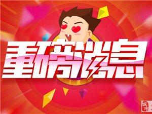 """2016,提前引爆――世纪茗苑五一狂购""""引爆""""行动!"""