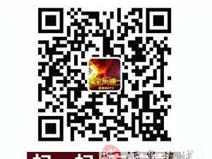 宝乐迪量贩KTV千赢国际|最新官网店盛装开业,欢乐全城,五十万豪礼大放送