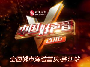 2016《中国好声音》全国城市海选  重庆・黔江赛区