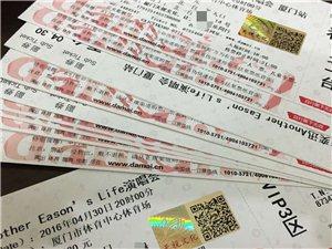 深夜福利陈奕迅4月30厦门演唱会380连号四张