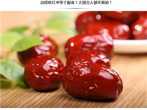 """这样吃红枣等于""""服毒""""!大部分人都不知道!"""