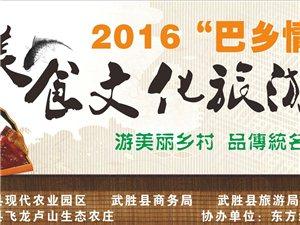 2016巴�l情美食文化旅游�(2016年4月30日―5月2日)