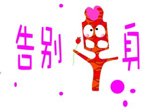 2016大邑首届户外相亲party 告别单身