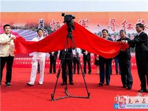 央视纪念红军长征胜利80周年系列节目 《忆红军·寻红旅》在我县开机