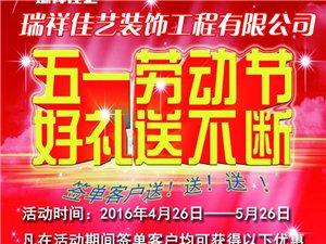 瑞祥佳艺装饰工程有限公司,五一劳动节,好礼送不断!