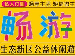 """白城碧桂园""""畅游"""",畅享生活""""游""""你做主,4月-6月每周末畅"""