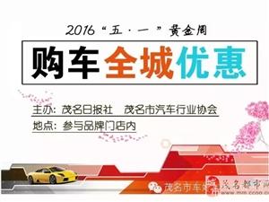 """茂名市第九届汽车文化节,""""五一""""购车全城优惠"""