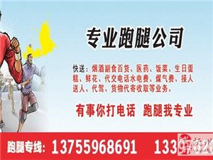 抚州市首家跑腿公司——13397020297