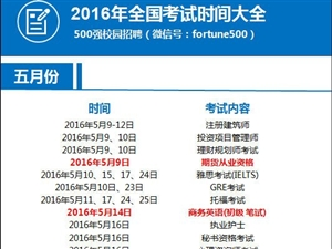 2016年全��考��r�g大�R� || ��考、省考、�Y格�C��、��I�C��、考