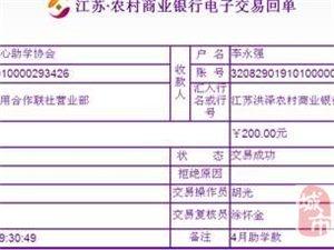 天湖爱心协会2016年4月份爱心助学款打款清单