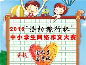 """2016""""洛阳银行杯""""中小学生网络作文大赛"""