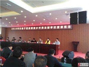 近四百名乡、村干部在县民族大酒进行了法制培训