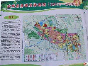 武鸣县城总体规划