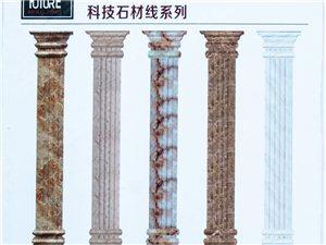 前程科技石材罗马柱