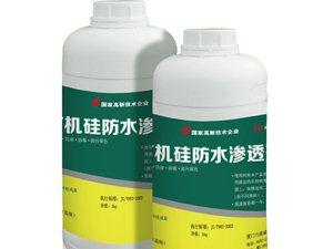 有机硅渗透剂