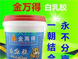 金万得白胶木工白胶白乳胶环保木工胶水16kg