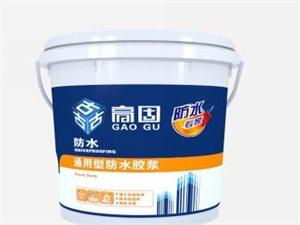 通用型防水胶浆