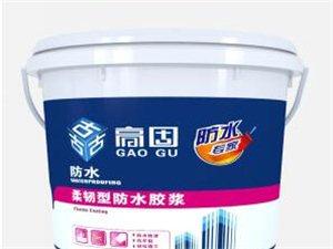 柔韧型防水胶浆