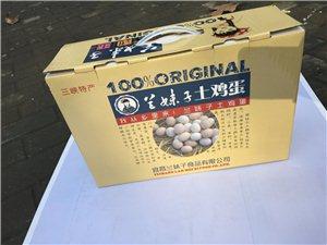兰妹子土鸡蛋/42枚精美包装