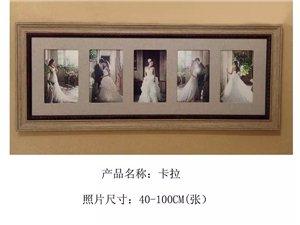 48寸特价相框+拍摄+放大照片+冷裱=138