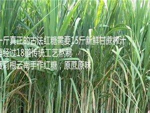 云南瑷莉根手工红糖(叶子版 600克)