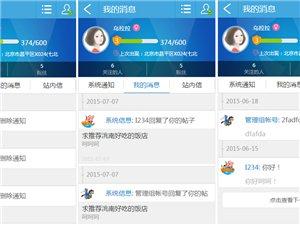 手机版秦安论坛v3.2更新上线说明