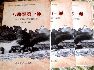 《八路军第一师一一五师山西抗日纪实》一书出版