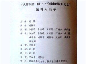 《八路�第一��一一五��山西抗日�o��》一��出版