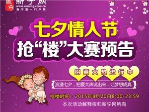 """2015新宁网""""七夕情人节""""抢楼大赛火热招商中"""