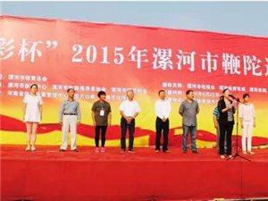 漯河市鞭陀邀请赛纪实:2000斤重的陀螺,168斤鞭,转起来,舞起来