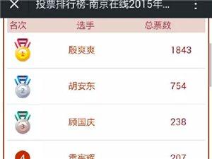 """南京在线""""幸福家庭""""大赛投票结束,大奖揭晓,恭喜获奖家庭!"""