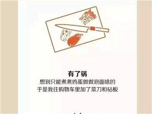 【四季华城】其实,我只想买个锅!