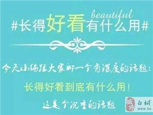 【四季华城】长得好看有什么用?!
