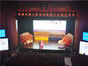 运城市第三届亚宝杯职工合唱艺术节在新濠天地开户网站举行