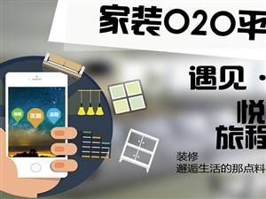 家装 O2O 与互联网装修的十大谬论