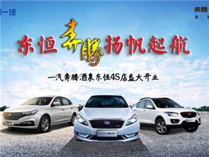 热烈庆祝酒泉东恒一汽奔腾4S店盛大开业! 快来看看有没有你喜欢的车型吧!